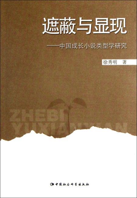 遮蔽与显现:中国成长小说类型学研究