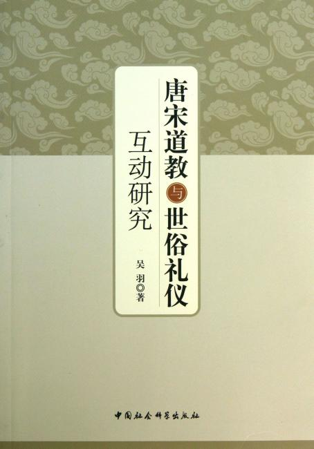 唐宋道教与世俗礼仪互动研究