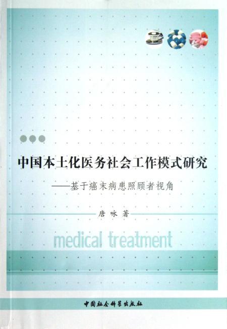 中国本土化医务社会工作模式研究:基于癌末病患照顾者视角