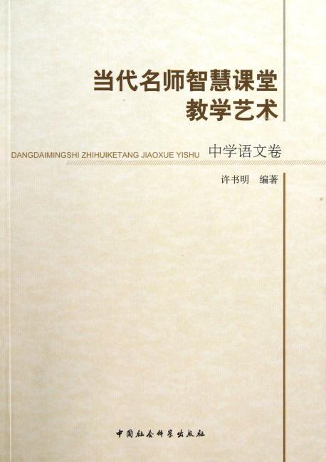 当代名师智慧课堂教学艺术:中学语文卷