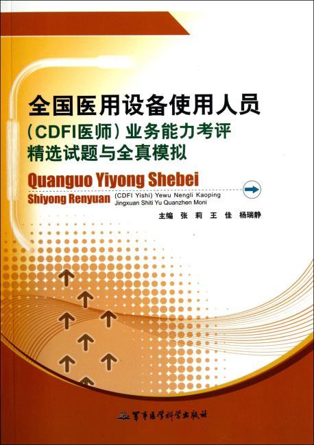 全国医用设备使用人员(CDFI)业务能力考评精选试题与全真模拟