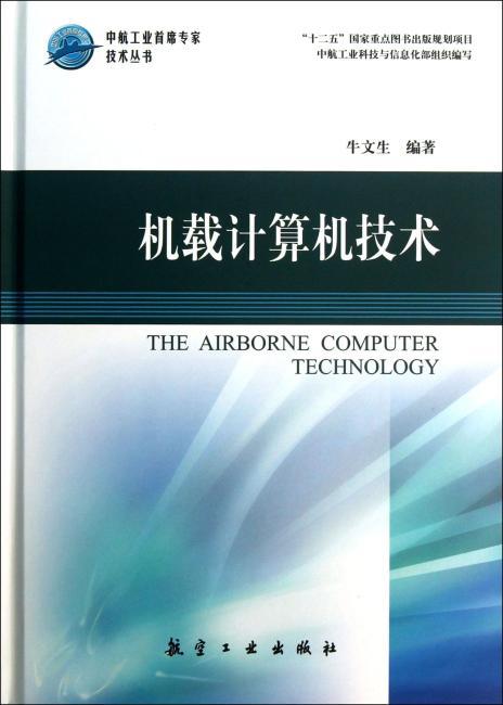 机载计算机技术