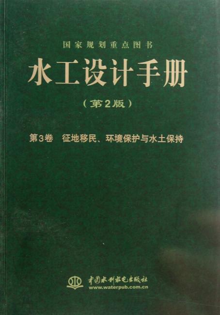 水工设计手册(第3卷):征地移民、环境保护与水土保持(第2版)
