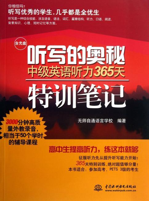 中级英语听力365天特训笔记:听写的奥秘(附光盘)