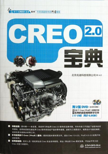 CREO2.0宝典(附DVD光盘)