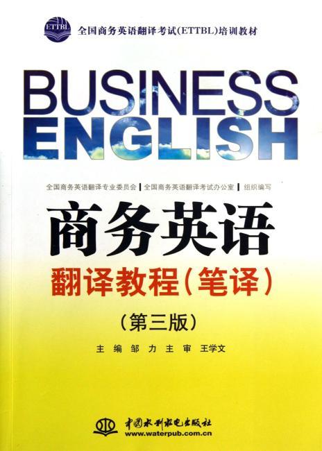 全国商务英语翻译考试(ETTBL)培训教材:商务英语翻译教程(笔译)(第3版)