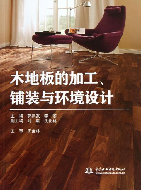 木地板的加工、铺装与环境设计