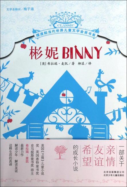 摆渡船当代世界儿童文学金奖书系:彬妮