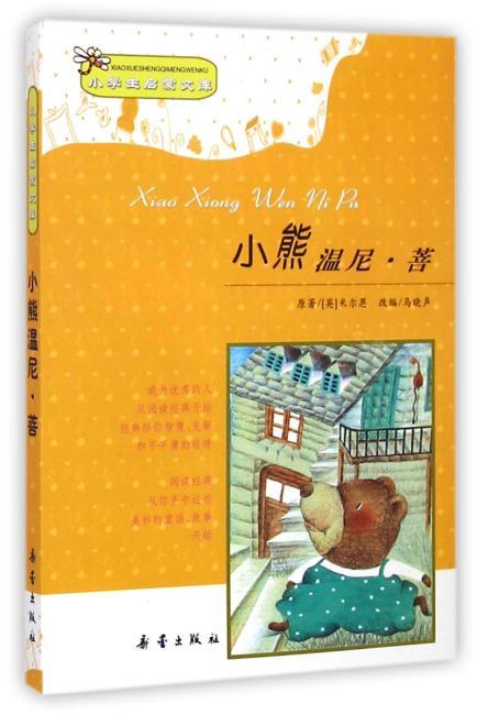 小学生启蒙文库:小熊温尼·菩