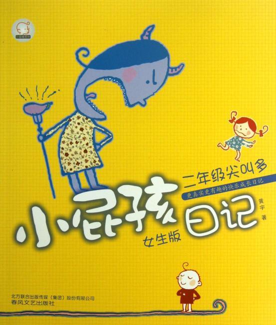 小屁孩日记:二年级尖叫多(女生版)