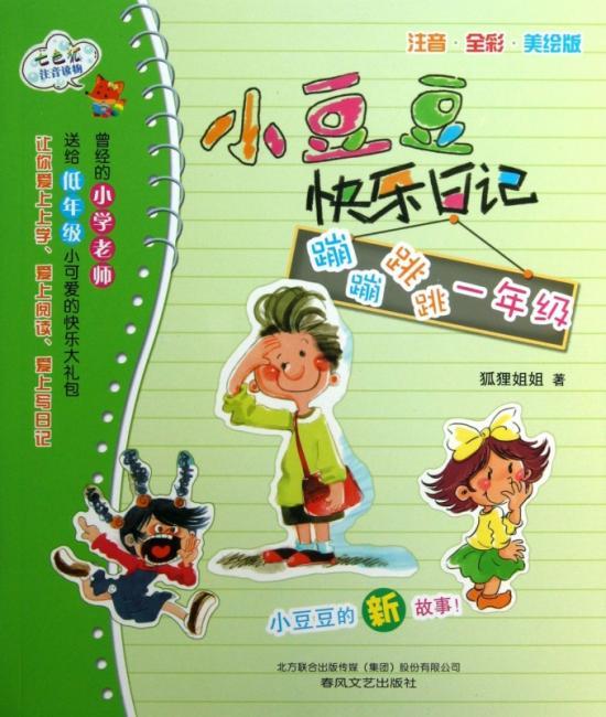 七色狐注音读物?小豆豆快乐日记:蹦蹦跳跳一年级(注音?全彩?美绘版)