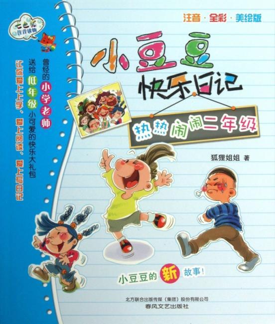 七色狐注音读物?小豆豆快乐日记:热热闹闹二年级(注音?全彩?美绘版)
