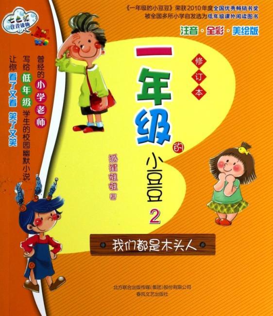 七色狐注音读物·一年级的小豆豆2:我们都是木头人(修订本)(注音·全彩·美绘)