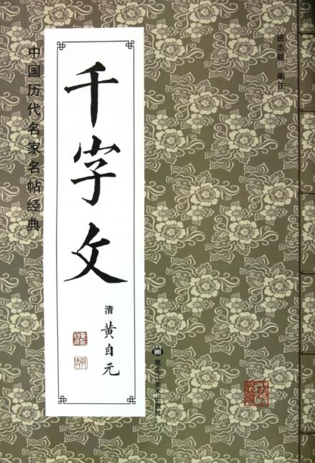 中国历代名家名帖经典:清?黄自元千字文》