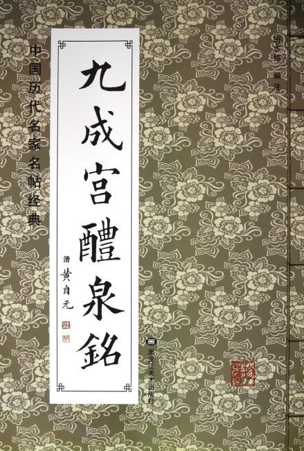 中国历代名家名帖经典:黄自元九成宫醴泉铭》