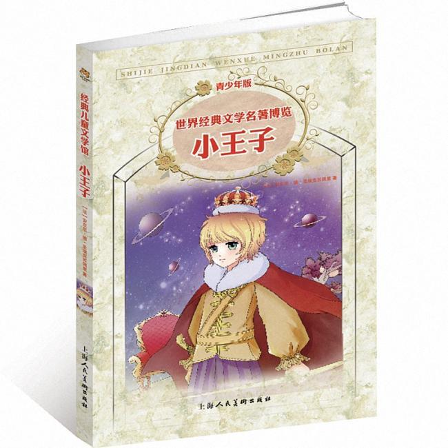 世界经典文学名著博览:小王子(青少年版)