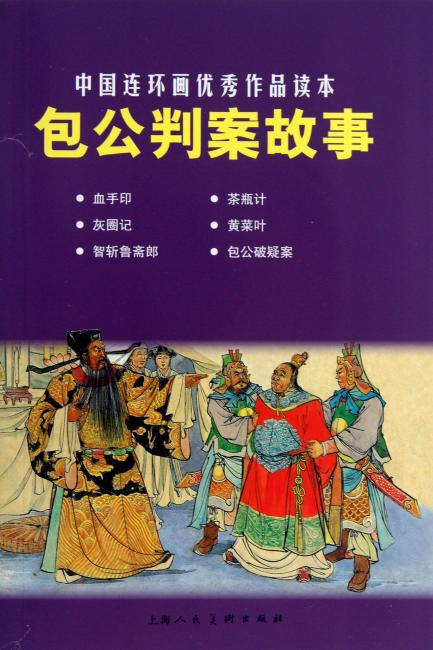中国连环画优秀作品读本:包公判案故事