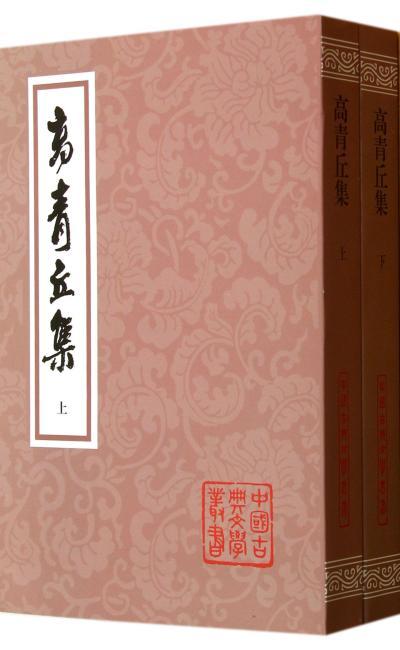 中国古典文学丛书:高青丘集(套装共2册)