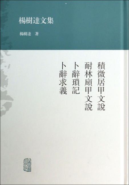 杨树达文集:积微居甲文说、耐林庼甲文说、辞琐记、卜辞求义