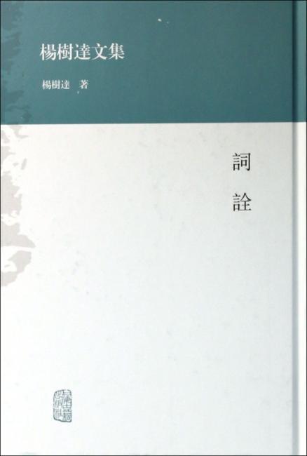 杨树达文集:词诠