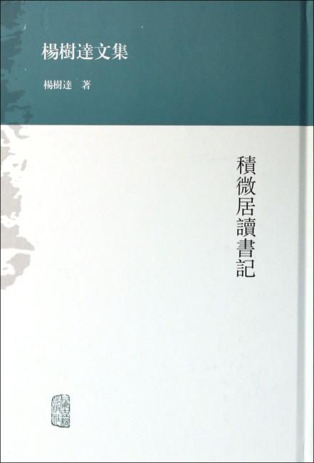 杨树达文集:积微居读书记