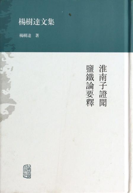 杨树达文集:淮南子证闻 盐铁论要释