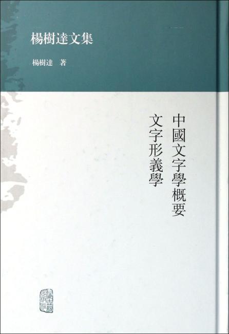 中国文字学概要·文字形义学
