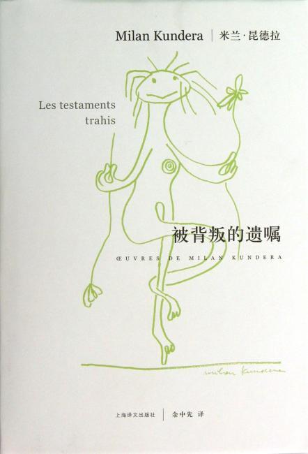 米兰·昆德拉作品系列:被背叛的遗嘱