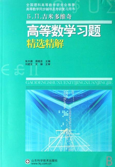 高等数学同步辅导及考研复习用书:吉米多维奇高等数学习题精选精解(第2版)