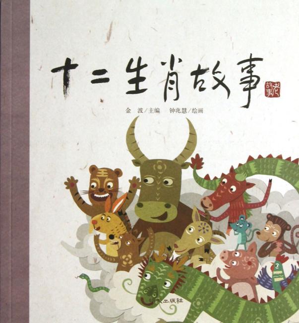 老故事绘本:十二生肖故事