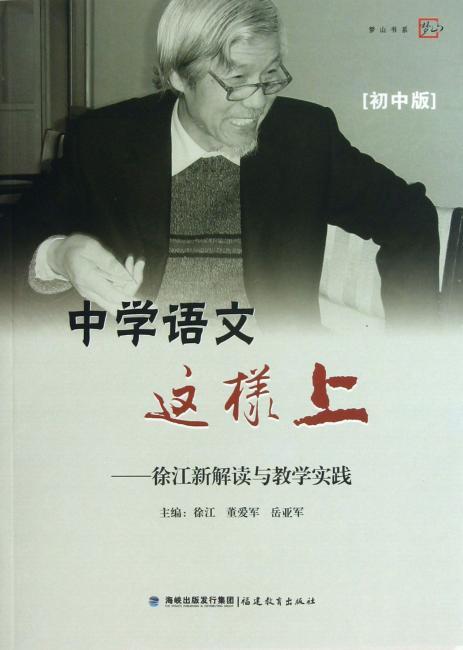 中学语文这样上:徐江新解读与教学实践(初中版)