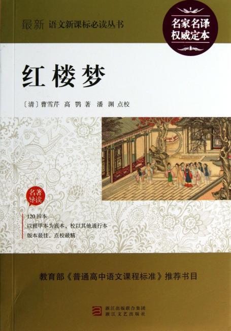 最新语文新课标必读丛书:红楼梦
