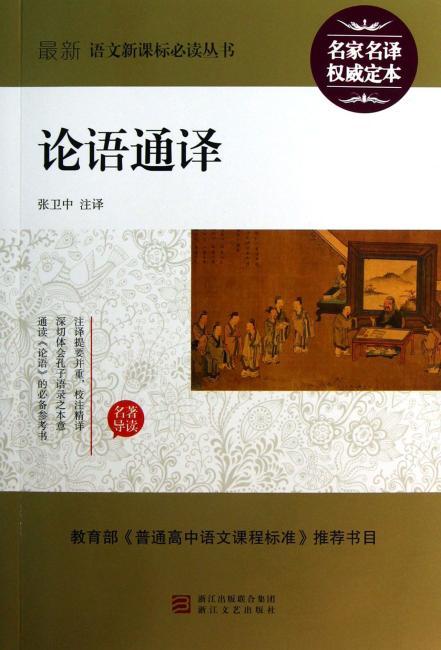 最新语文新课标必读丛书:论语通译