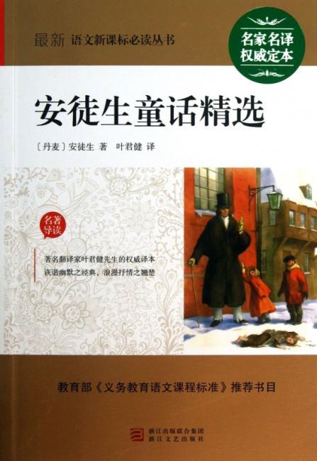 最新语文新课标必读丛书:安徒生童话精选