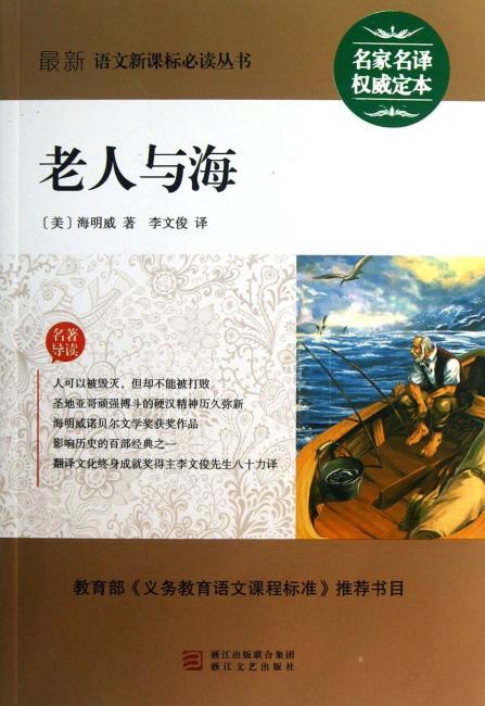 最新语文新课标必读丛书:老人与海(李文俊译本)