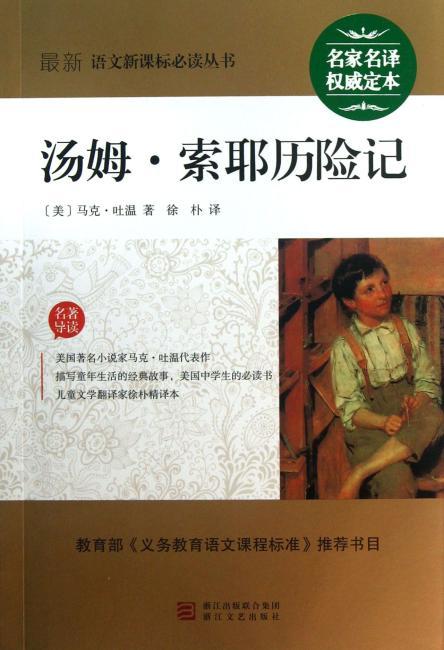 最新语文新课标必读丛书:汤姆·索耶历险记