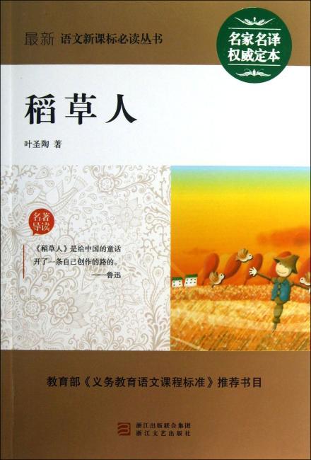 最新语文新课标必读丛书:稻草人