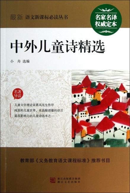 最新语文新课标必读丛书:中外儿童诗精选