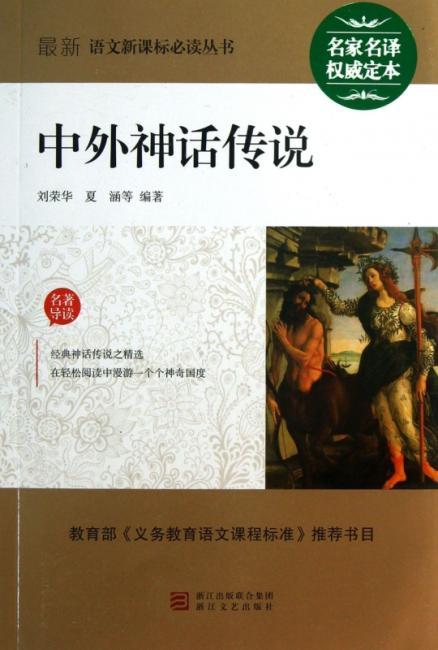 最新语文新课标必读丛书:中外神话传说