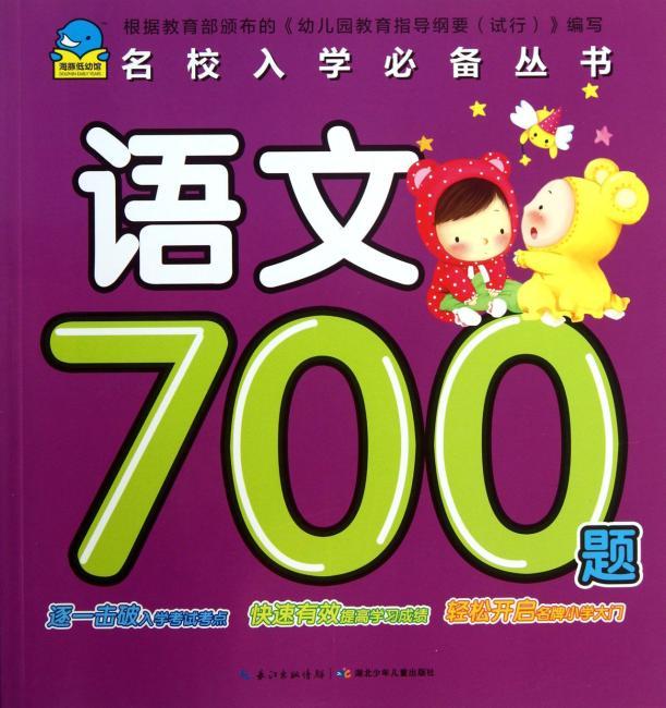 海豚低幼馆·名校入学必备丛书:语文700题