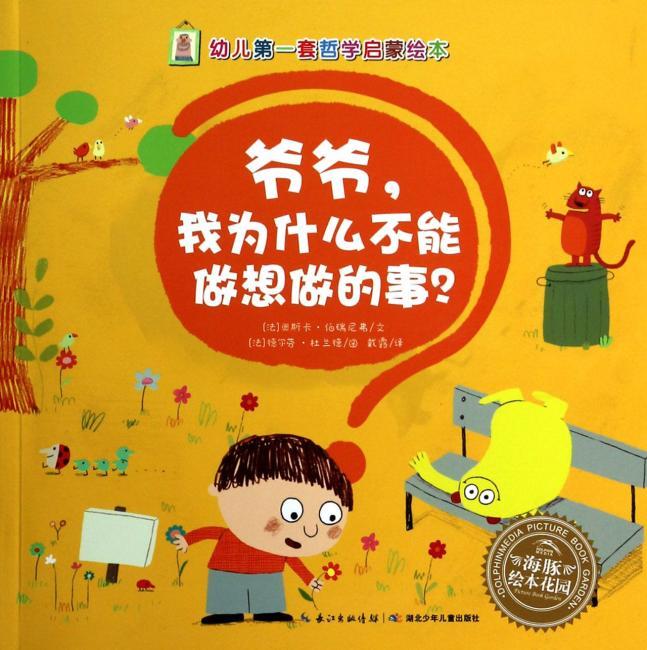 海豚绘本花园·幼儿第一套哲学启蒙绘本:老师, 我为什么要上学?