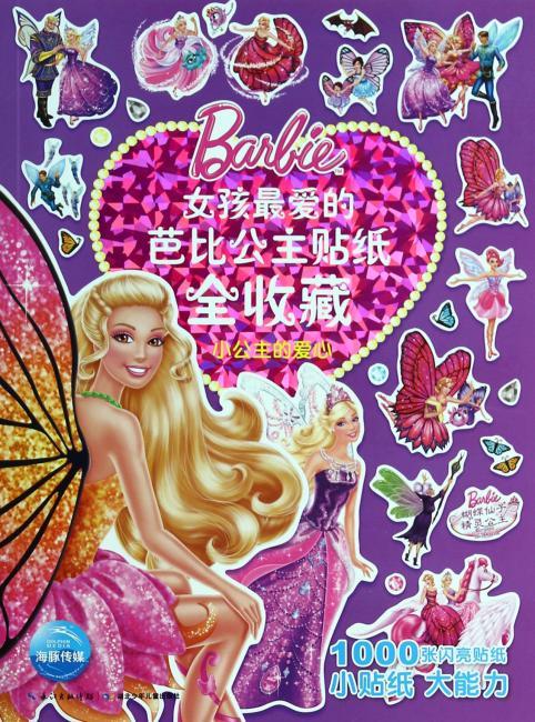 女孩最爱的芭比公主贴纸全收藏:小公主的爱心