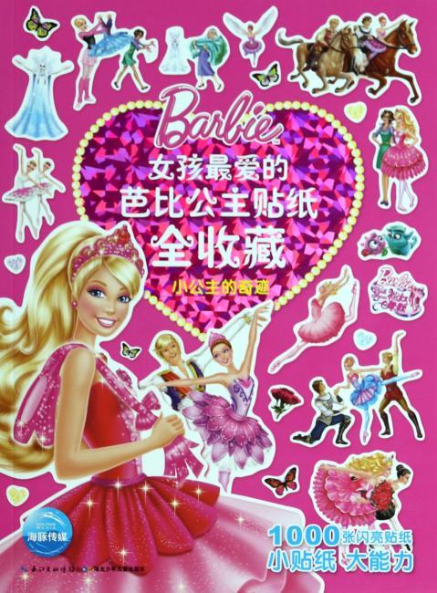 女孩最爱的芭比公主贴纸全收藏:小公主的奇迹