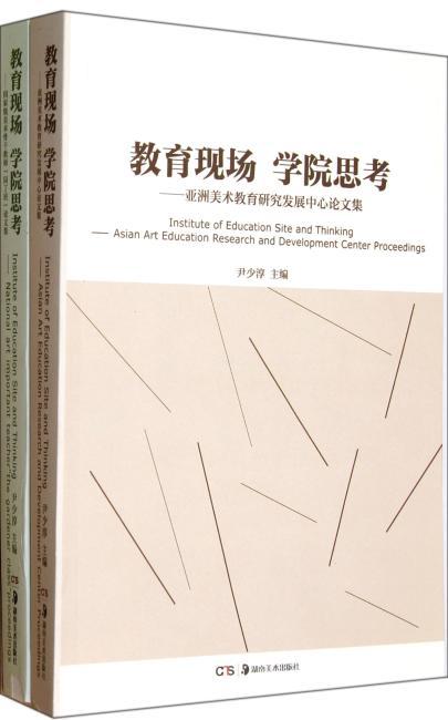 教育现场 学院思考(套装共2册)