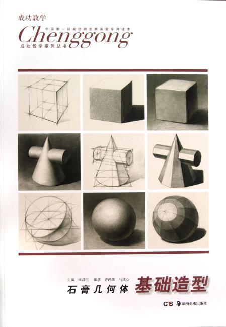 成功教学系列丛书:石膏几何体(基础造型)