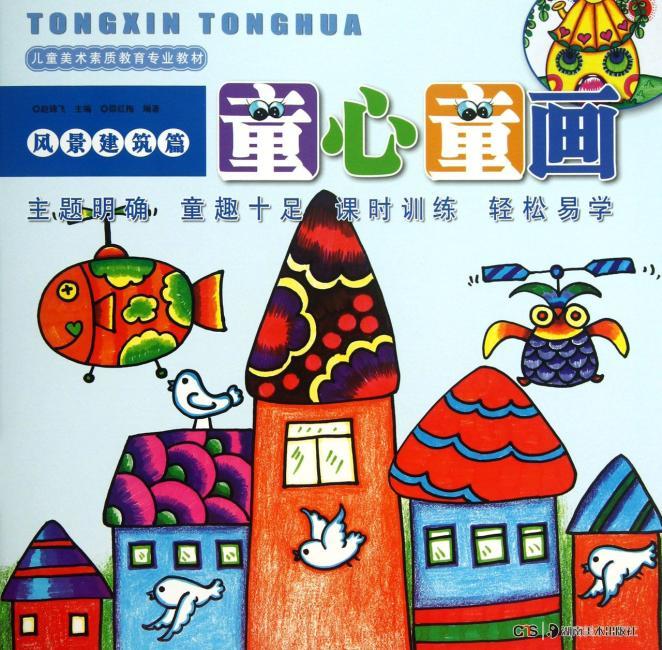 儿童美术素质教育专业教材·童心童画:风景建筑篇