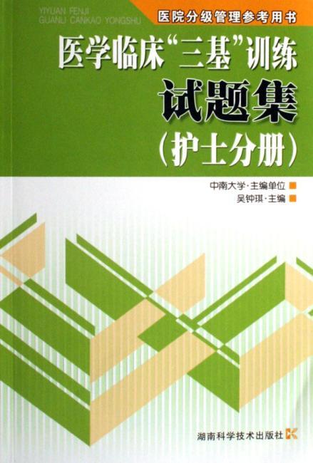 医学临床三基训练试题集(护士分册)