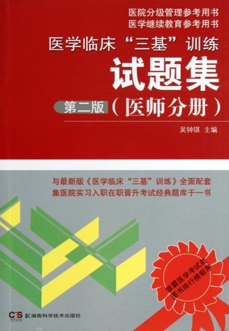 """医学临床""""三基""""训练试题集(医师分册)(第2版)"""
