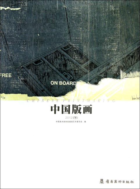 中国版画(2012下)