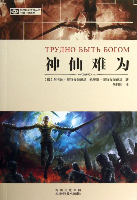 世界科幻大师丛书:神仙难为